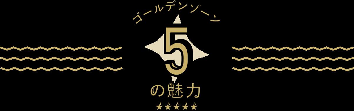 ゴールデンゾーン5の魅力
